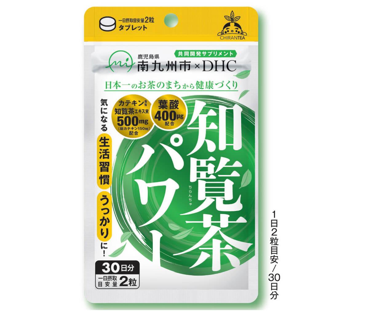 「知覧茶パワー」商品パッケージ