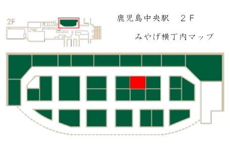 鹿児島中央駅2F みやげ横丁内マップ