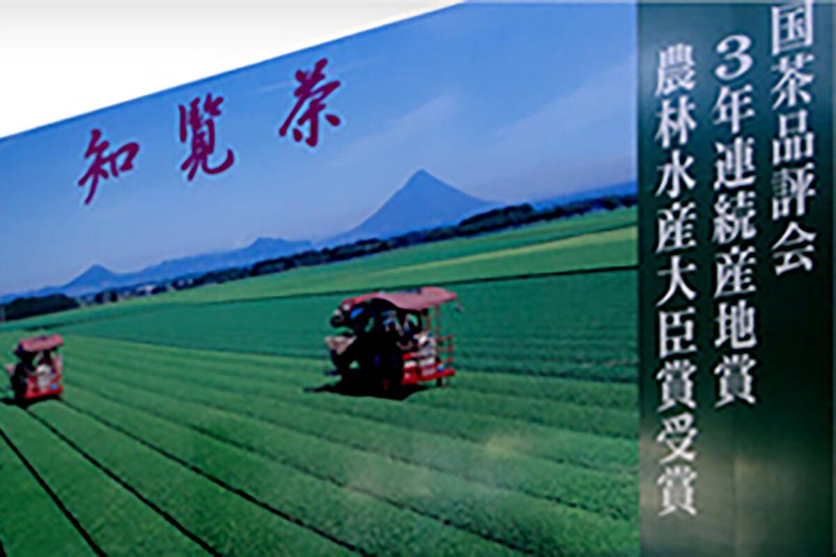 全国茶品評会で、連続日本一を受賞