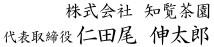 株式会社 知覧茶園 代表取締役 仁田尾伸太郎
