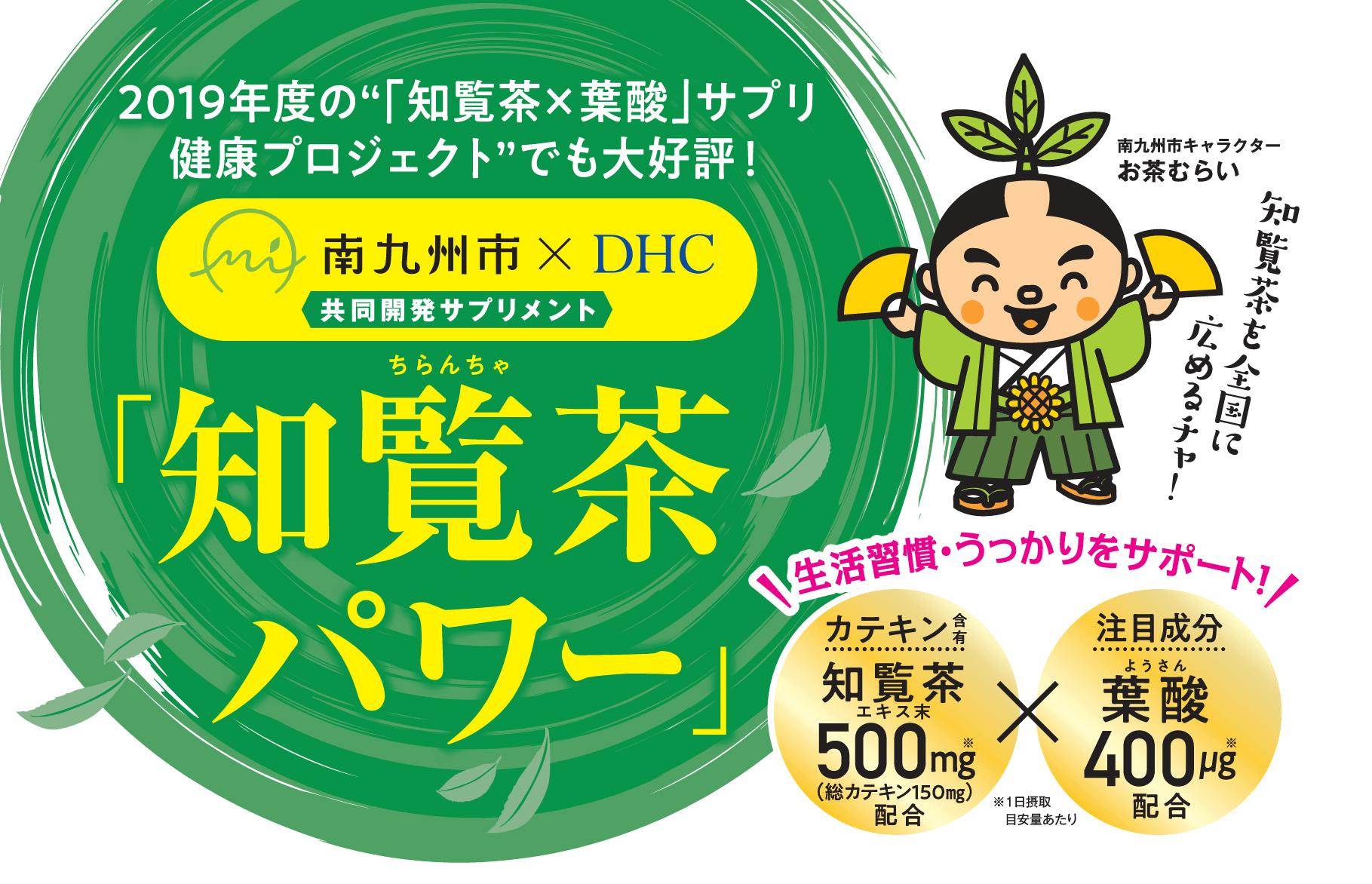 南九州市×DHC 共同開発サプリメント